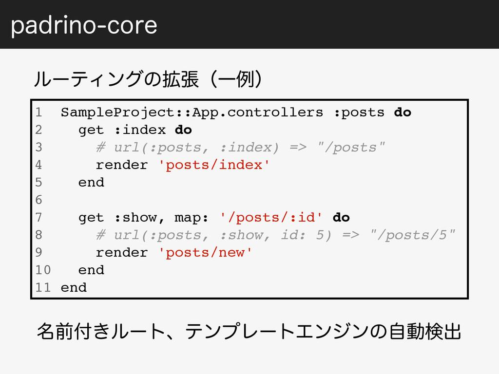 QBESJOPDPSF 1 SampleProject::App.controllers :...