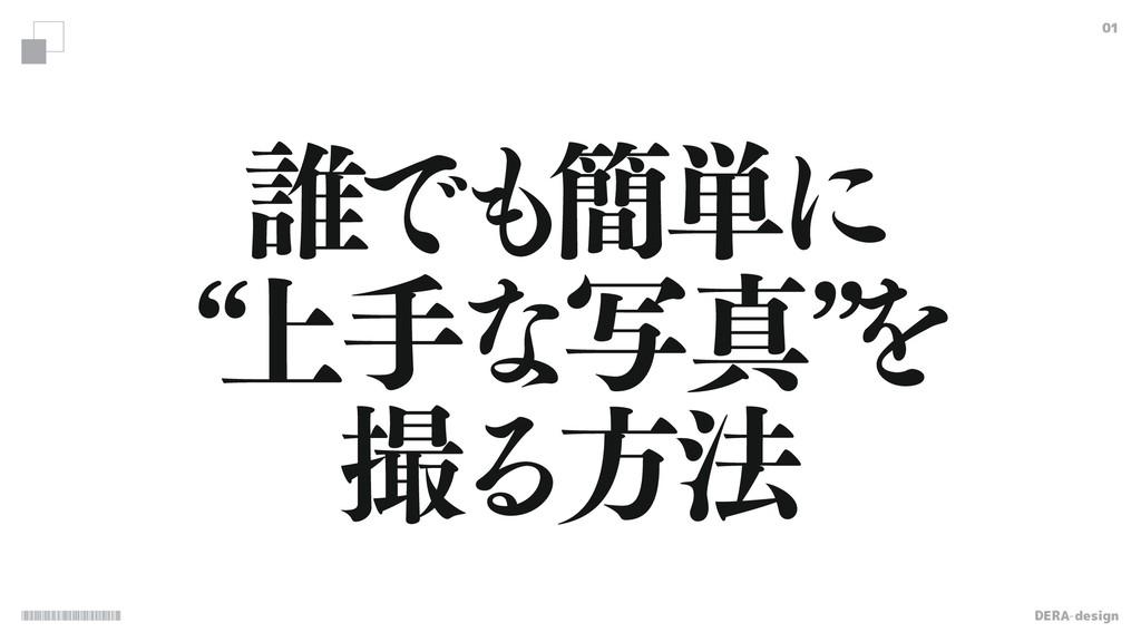 DERA-design 01 ୭Ͱ  ؆୯ʹ l ্खͳࣸਅz Λ Δํ๏
