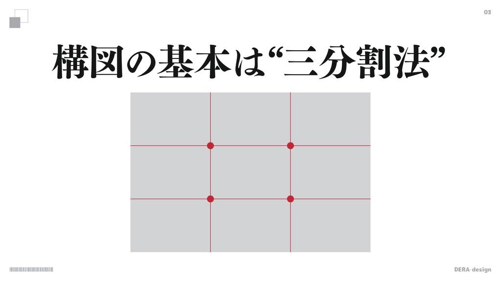 DERA-design 03 ߏਤͷجຊlׂ๏z