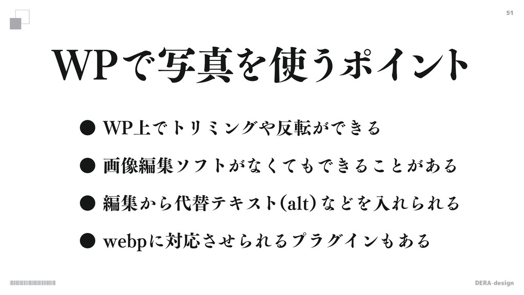 DERA-design 51 81ͰࣸਅΛ͏ϙΠϯ τ ˔81্ͰτϦϛϯάస͕Ͱ͖Δ...