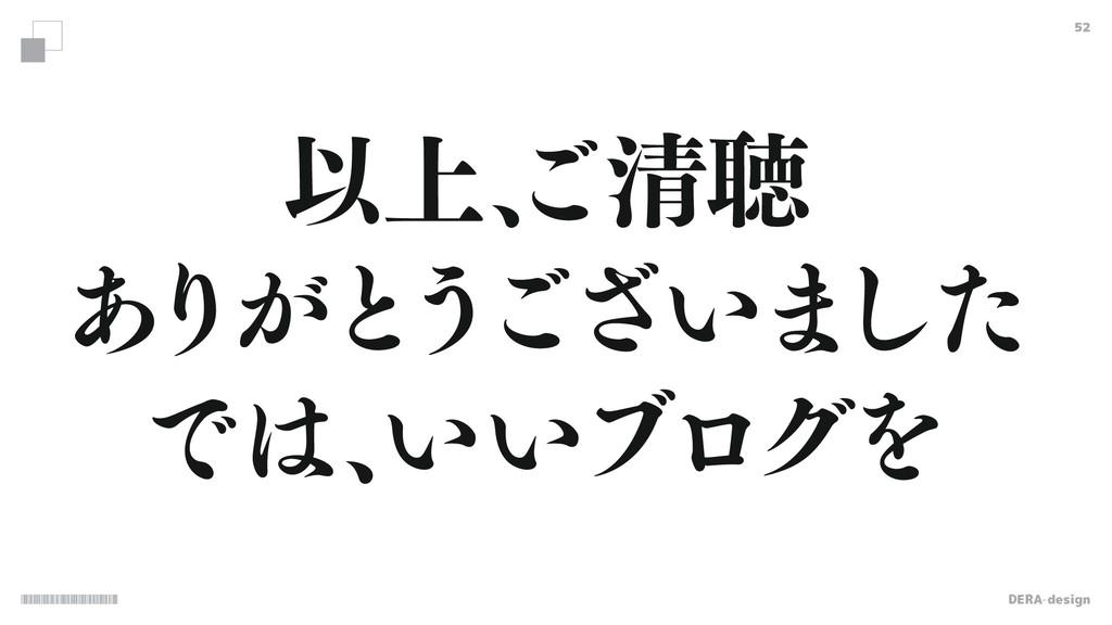 DERA-design 52 Ҏ্ɺ ͝ਗ਼ௌ ͋ Γ͕ͱ ͏ ͍͟͝· ͨ͠ Ͱɺ ͍͍ϒϩ...