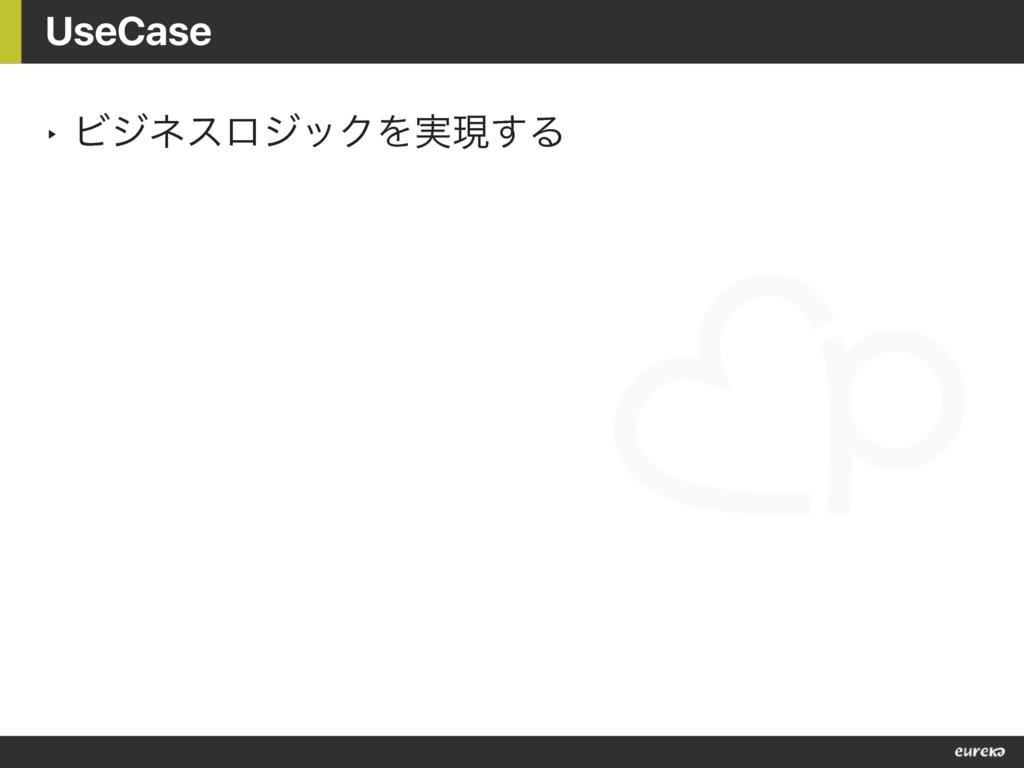 ‣ ϏδωεϩδοΫΛ࣮ݱ͢Δ UseCase
