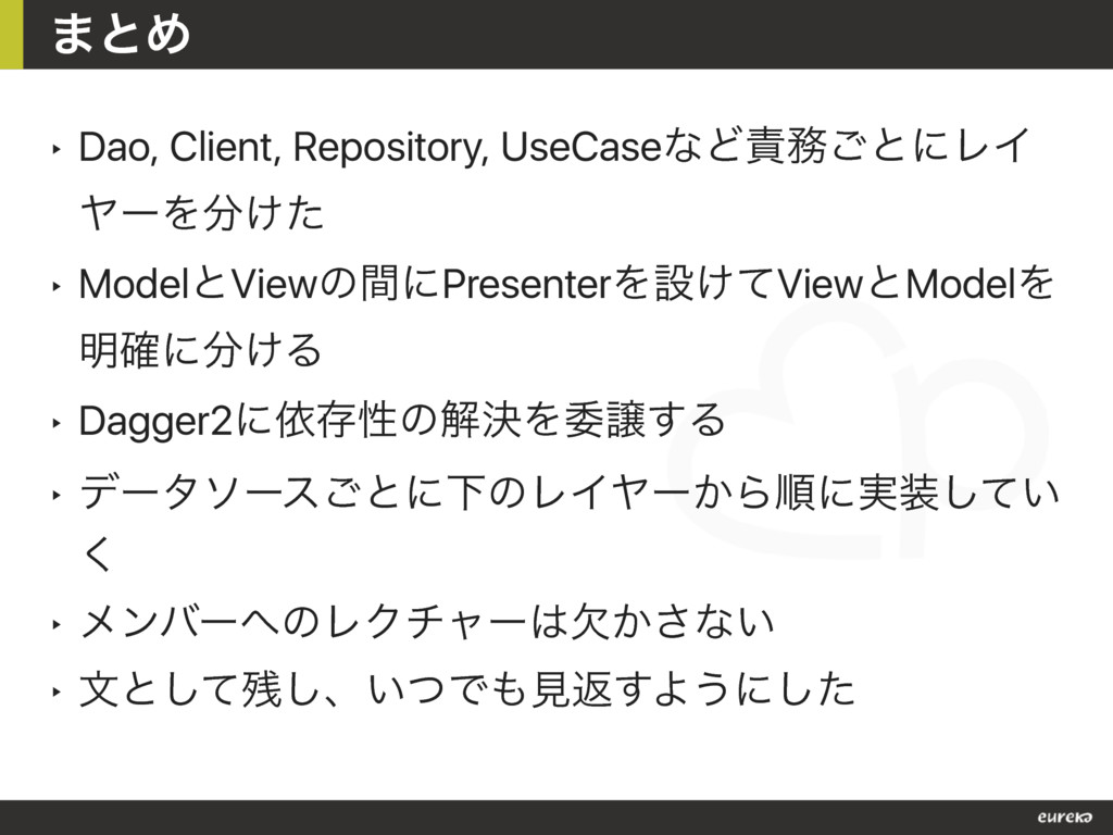 ‣ Dao, Client, Repository, UseCaseͳͲ͝ͱʹϨΠ ϠʔΛ...