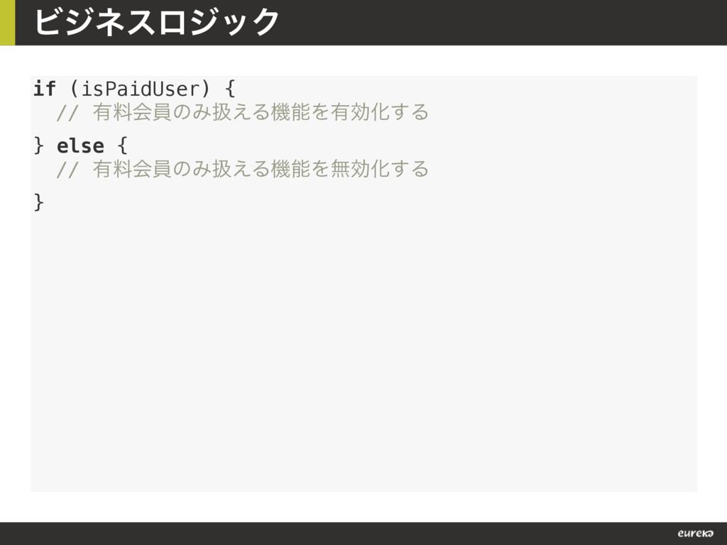 ϏδωεϩδοΫ if (isPaidUser) { // ༗ྉձһͷΈѻ͑ΔػΛ༗ޮԽ͢Δ...