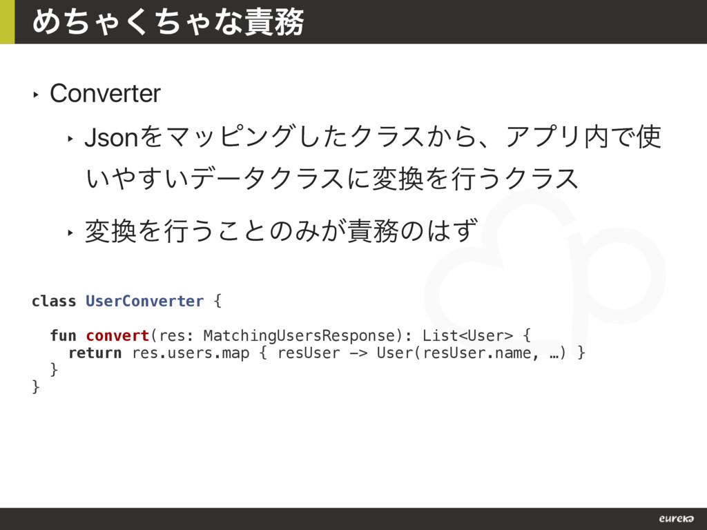 ‣ Converter ‣ JsonΛϚοϐϯάͨ͠Ϋϥε͔ΒɺΞϓϦͰ ͍͍͢σʔλΫ...