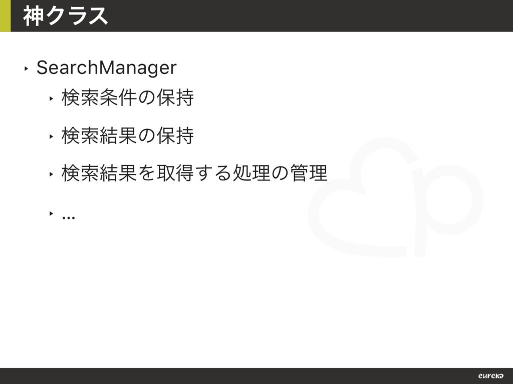 ‣ SearchManager ‣ ݕࡧ݅ͷอ ‣ ݕࡧ݁Ռͷอ ‣ ݕࡧ݁ՌΛऔಘ͢Δ...