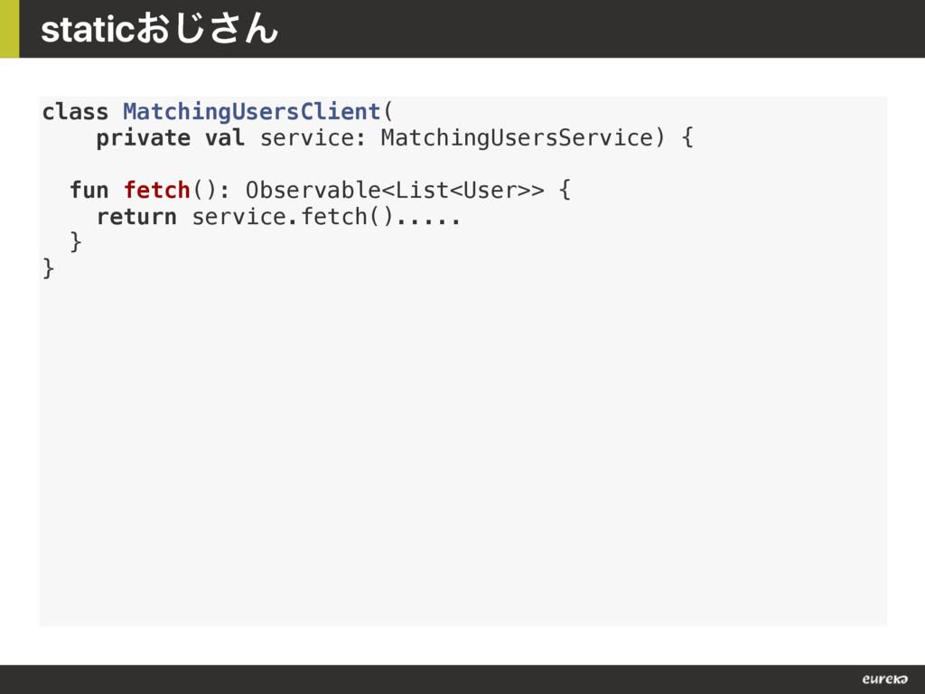 static͓͡͞Μ class MatchingUsersClient( private v...