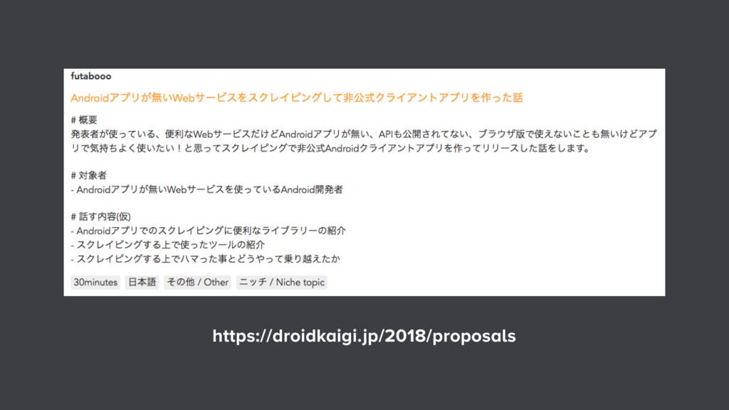 https://droidkaigi.jp/2018/proposals
