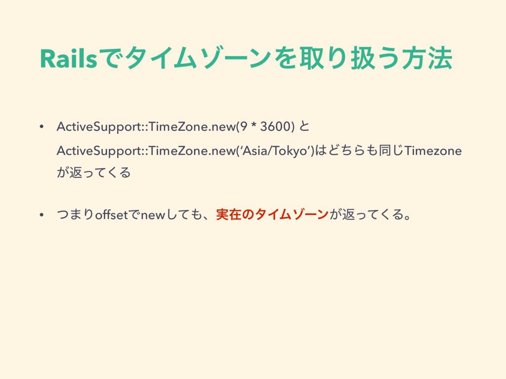 RailsͰλΠϜκʔϯΛऔΓѻ͏ํ๏ • ActiveSupport::TimeZone.n...