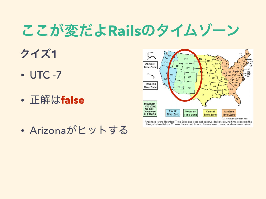 ͕͜͜มͩΑRailsͷλΠϜκʔϯ • UTC -7 • ਖ਼ղ͸false • Arizon...