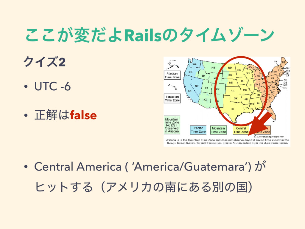 ͕͜͜มͩΑRailsͷλΠϜκʔϯ • UTC -6 • ਖ਼ղ͸false