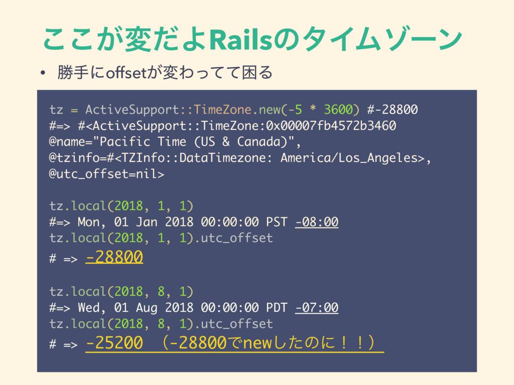 ͕͜͜มͩΑRailsͷλΠϜκʔϯ tz = ActiveSupport::TimeZone...