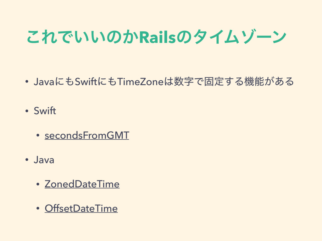 ͜ΕͰ͍͍ͷ͔RailsͷλΠϜκʔϯ • Javaʹ΋Swiftʹ΋TimeZone͸਺ࣈͰ...