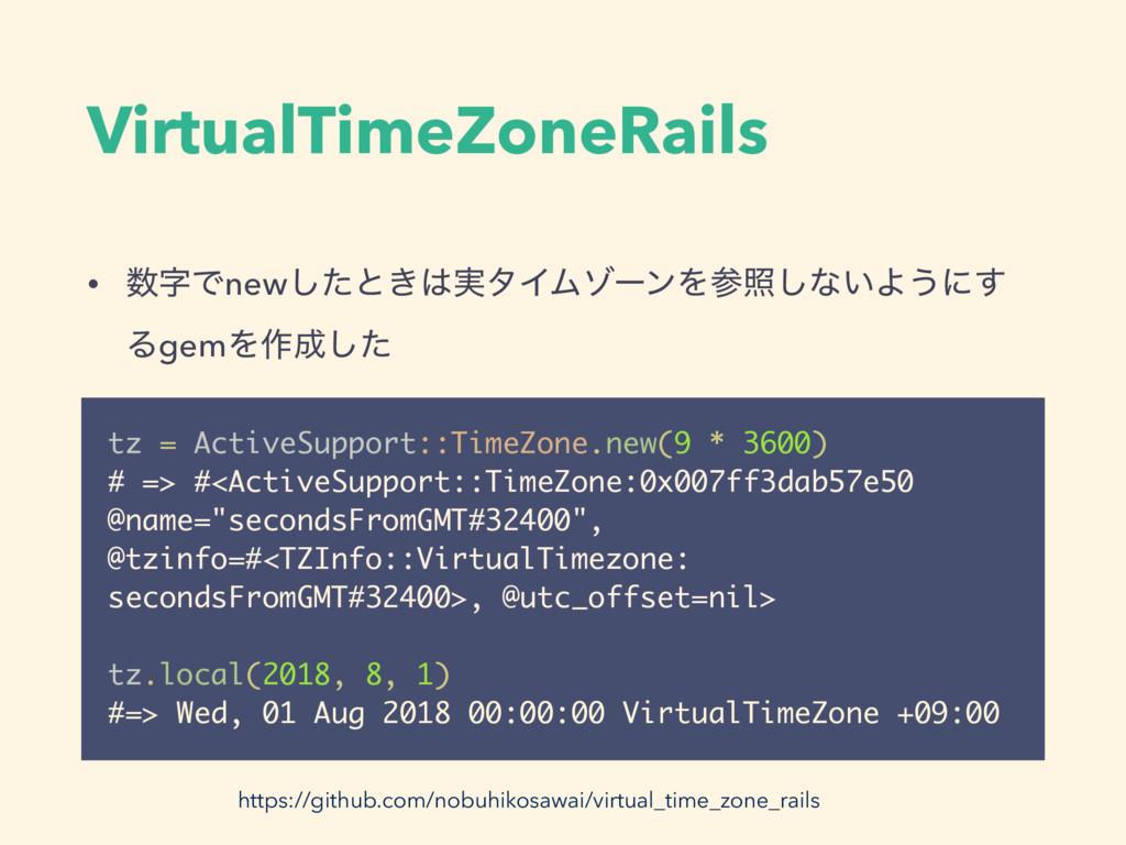 VirtualTimeZoneRails • Ͱnewͨ͠ͱ͖࣮λΠϜκʔϯΛর͠ͳ͍...