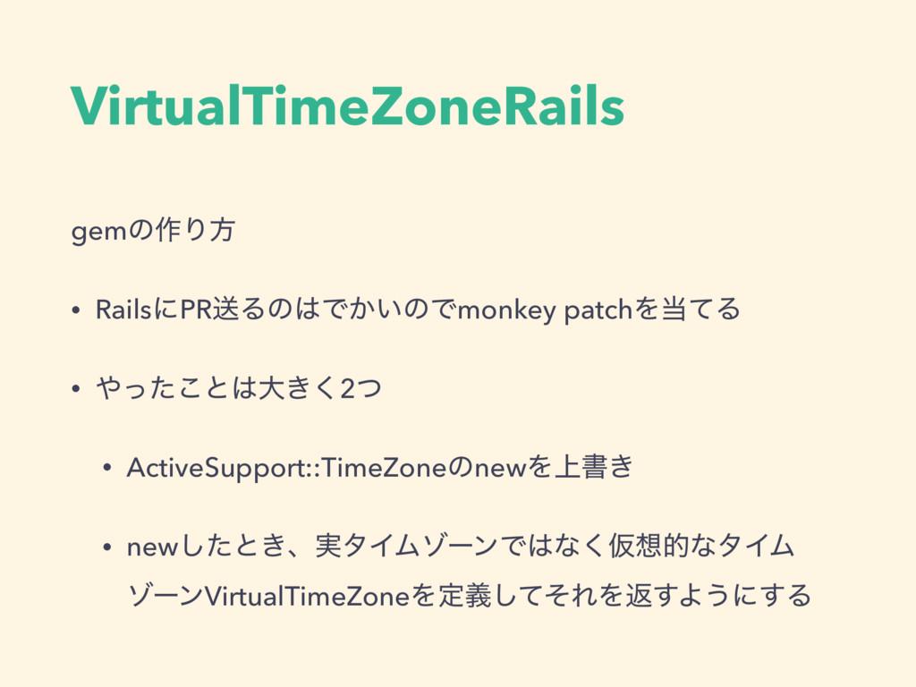 VirtualTimeZoneRails gemͷ࡞Γํ • RailsʹPRૹΔͷͰ͔͍ͷ...