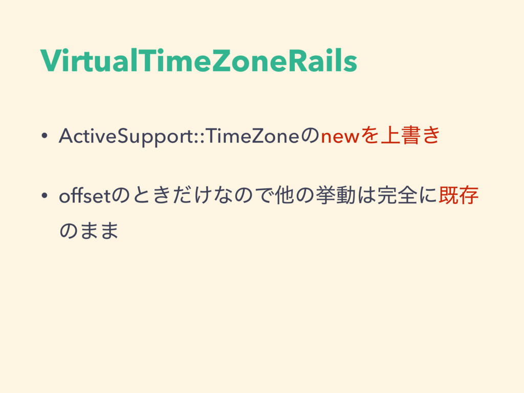 VirtualTimeZoneRails • ActiveSupport::TimeZoneͷ...