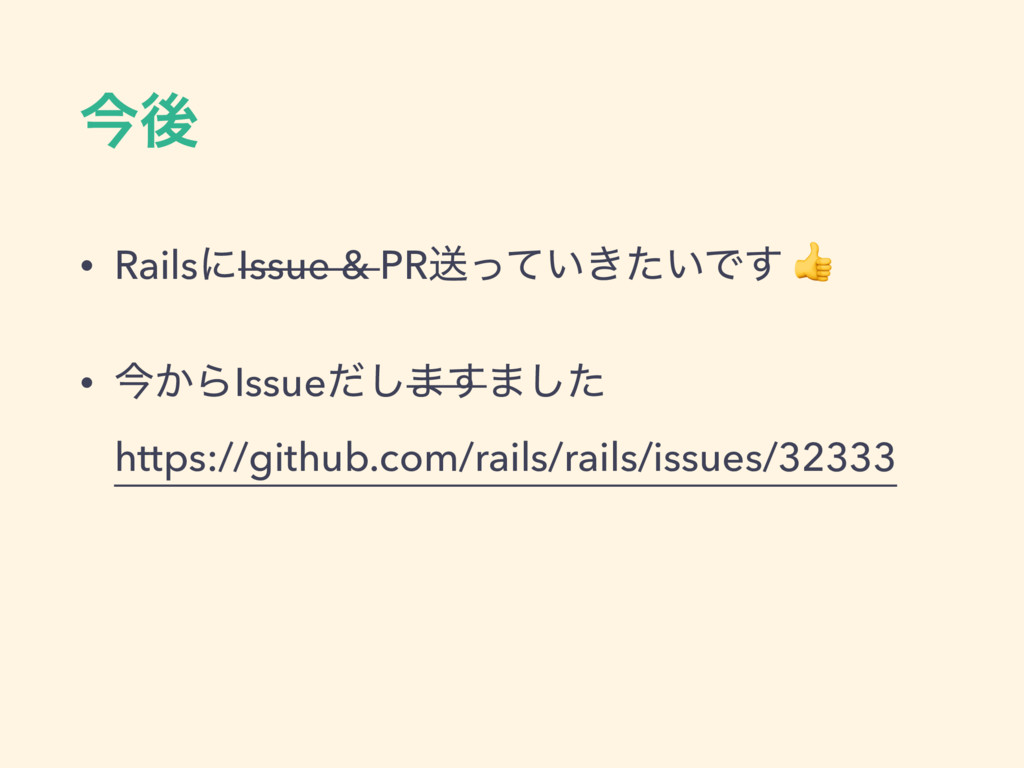 ࠓޙ • RailsʹIssue & PRૹ͍͖͍ͬͯͨͰ͢  • ࠓ͔ΒIssueͩ͠·͢·...