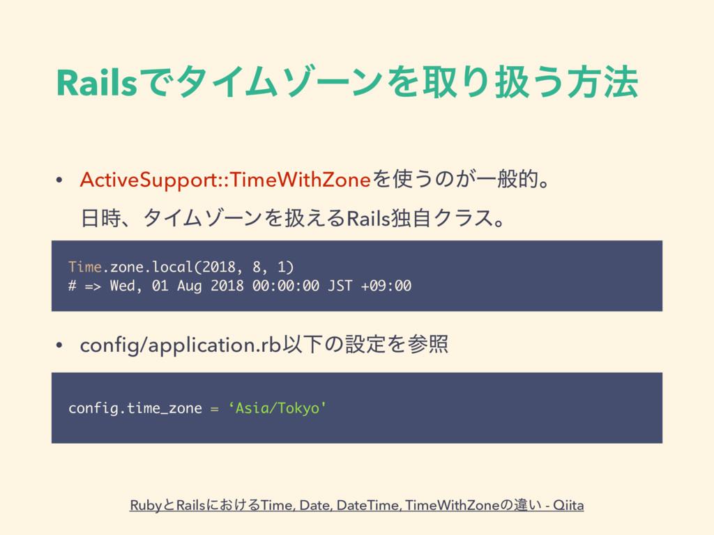 RailsͰλΠϜκʔϯΛऔΓѻ͏ํ๏ • ActiveSupport::TimeWithZo...