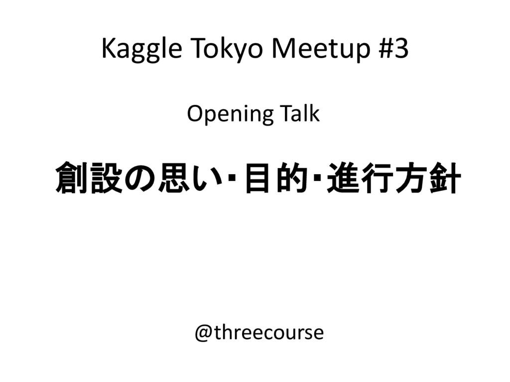 Kaggle Tokyo Meetup #3 Opening Talk 創設の思い・目的・進行...