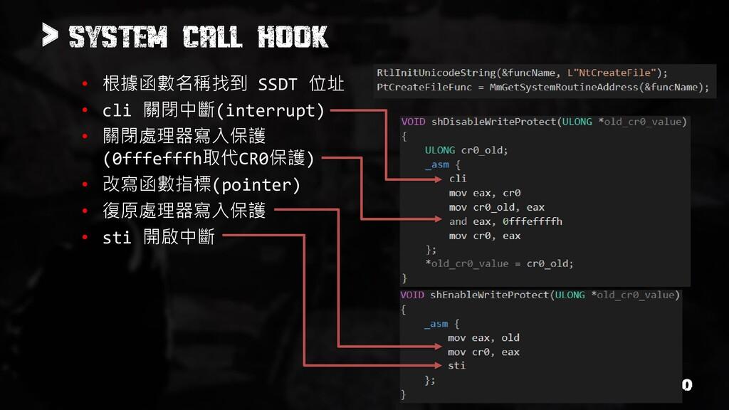 > • 根據函數名稱找到 SSDT 位址 • cli 關閉中斷(interrupt) • 關閉...