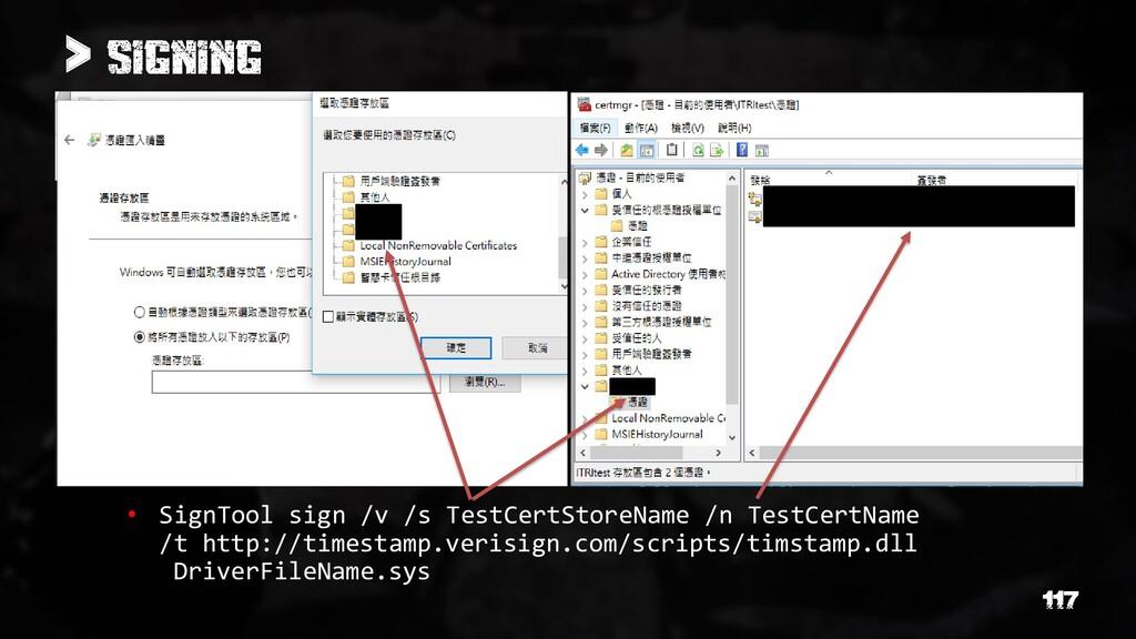 > • SignTool sign /v /s TestCertStoreName /n Te...