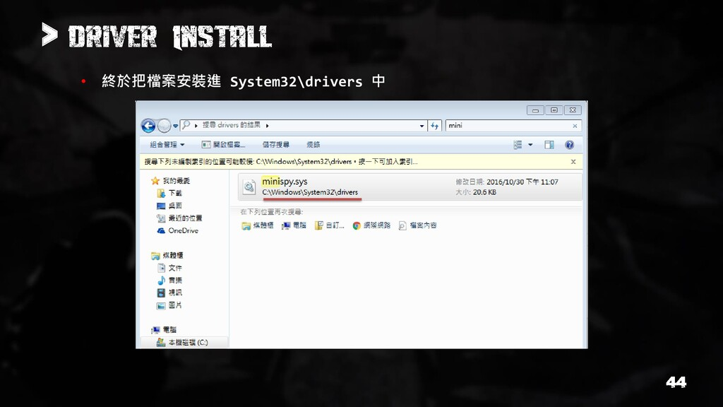 • 終於把檔案安裝進 System32\drivers 中 >