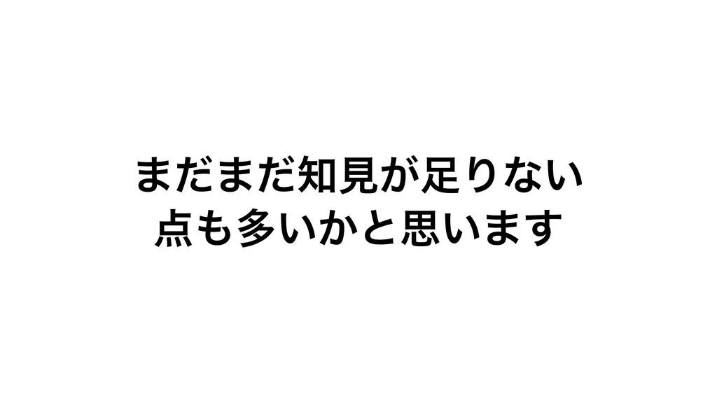 ·ͩ·ͩݟ͕Γͳ͍ ଟ͍͔ͱࢥ͍·͢