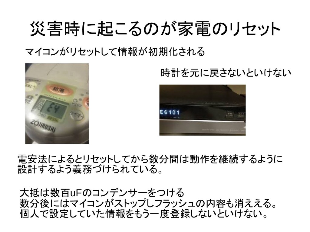 災害時に起こるのが家電のリセット マイコンがリセットして情報が初期化される 時計を元に戻さない...