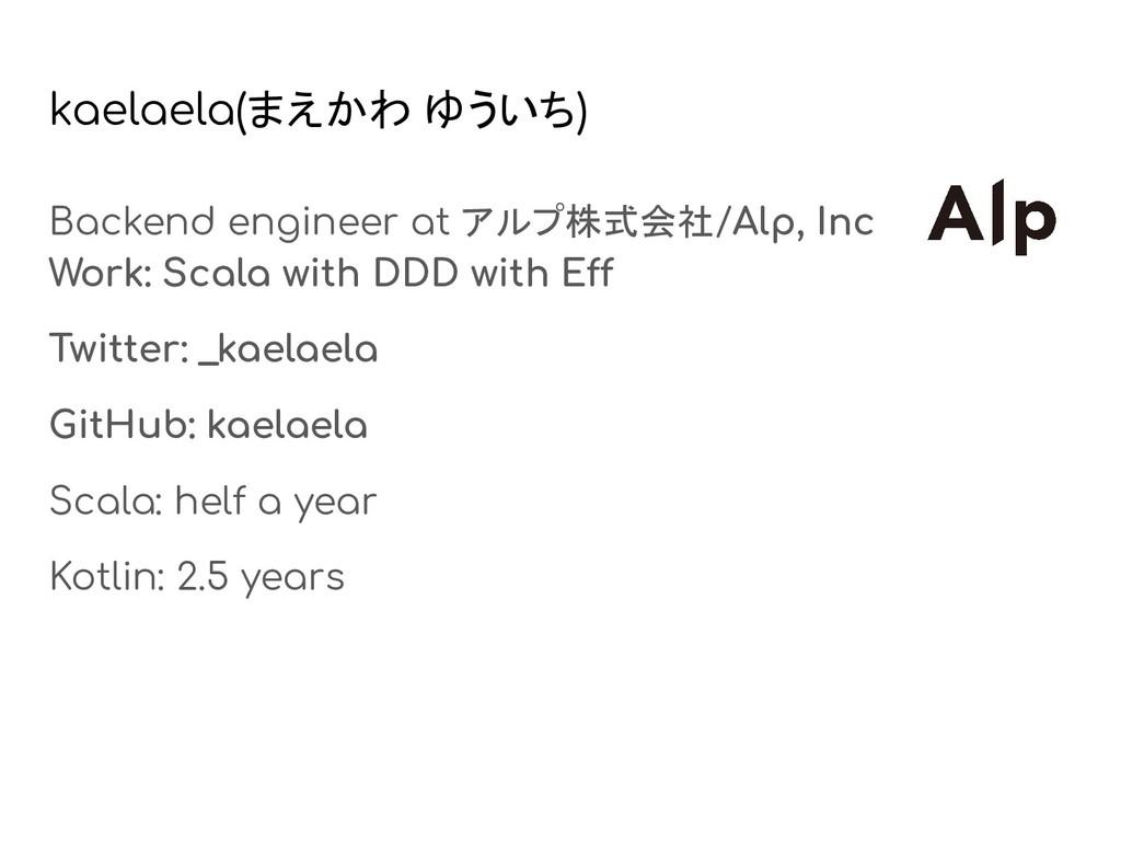 kaelaela(まえかわ ゆういち) Backend engineer at アルプ株式会社...