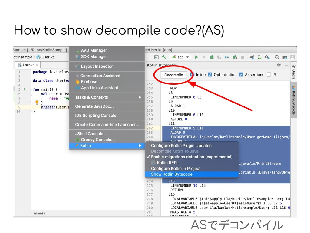 How to show decompile code?(AS) ASでデコンパイル