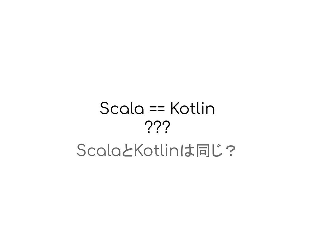 Scala == Kotlin ??? ScalaとKotlinは同じ?