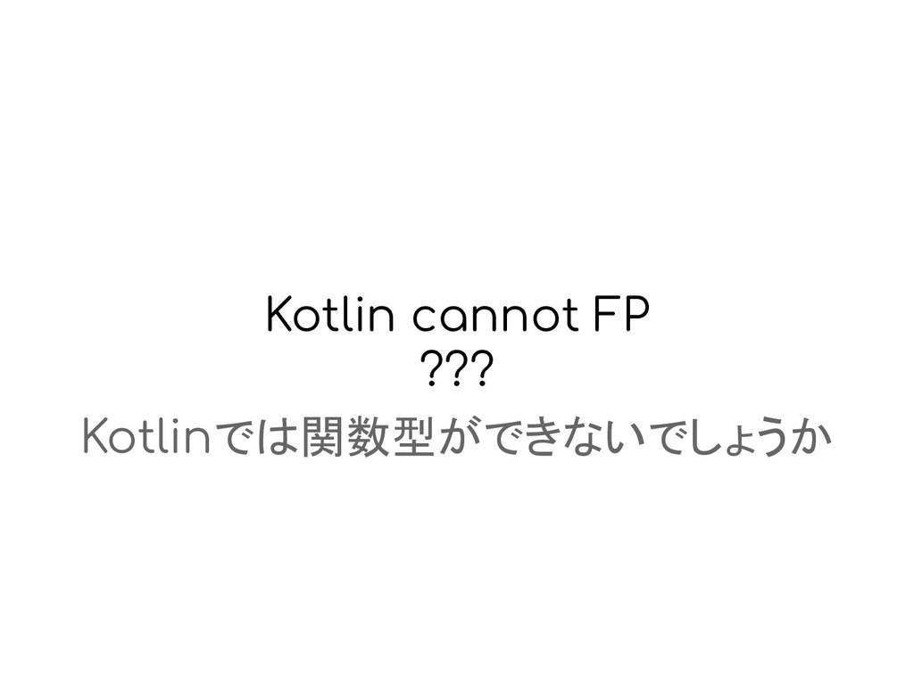 Kotlin cannot FP ??? Kotlinでは関数型ができないでしょうか