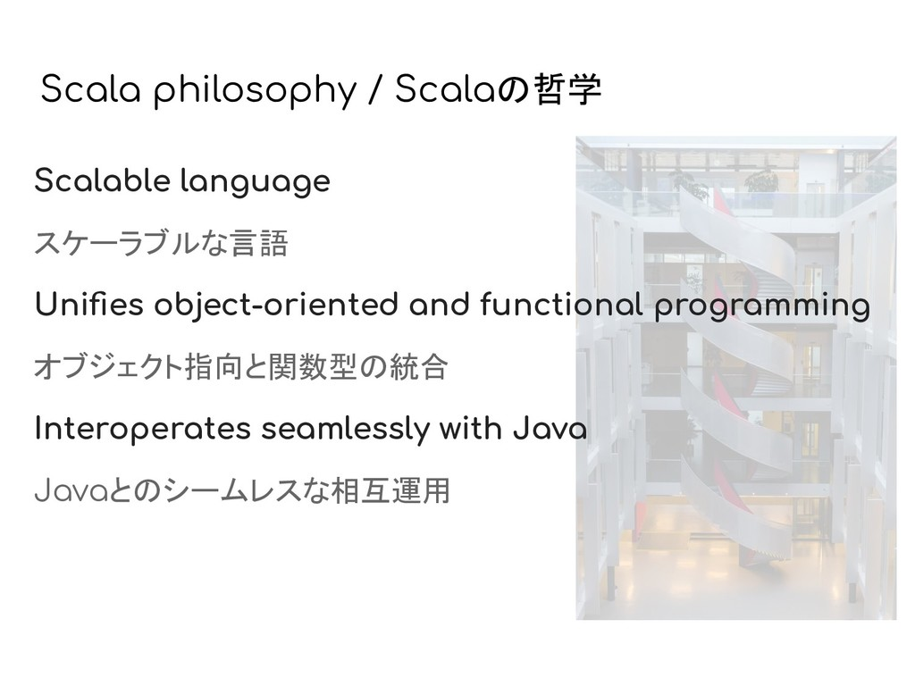 Scala philosophy / Scalaの哲学 Scalable language ス...