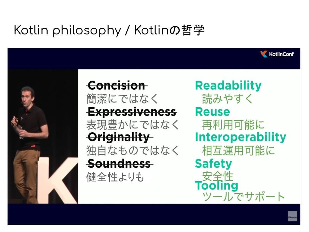 Kotlin philosophy / Kotlinの哲学 健全性よりも