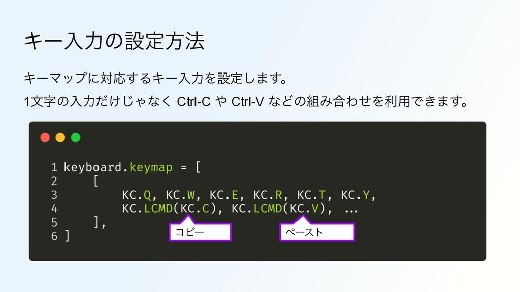 ΩʔϚοϓʹରԠ͢ΔΩʔೖྗΛઃఆ͠·͢ɻ 1จͷೖྗ͚ͩ͡Όͳ͘ Ctrl-C  Ct...