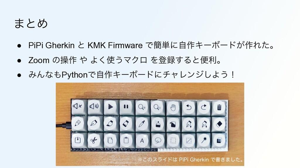 ·ͱΊ ● PiPi Gherkin ͱ KMK Firmware Ͱ؆୯ʹࣗ࡞ΩʔϘʔυ͕࡞...