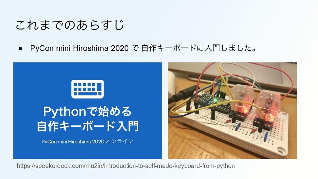 ͜Ε·Ͱͷ͋Β͢͡ ● PyCon mini Hiroshima 2020 Ͱ ࣗ࡞ΩʔϘʔυ...