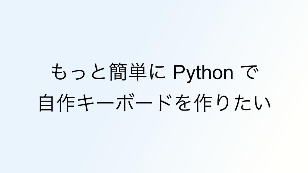 ͬͱ؆୯ʹ Python Ͱ ࣗ࡞ΩʔϘʔυΛ࡞Γ͍ͨ