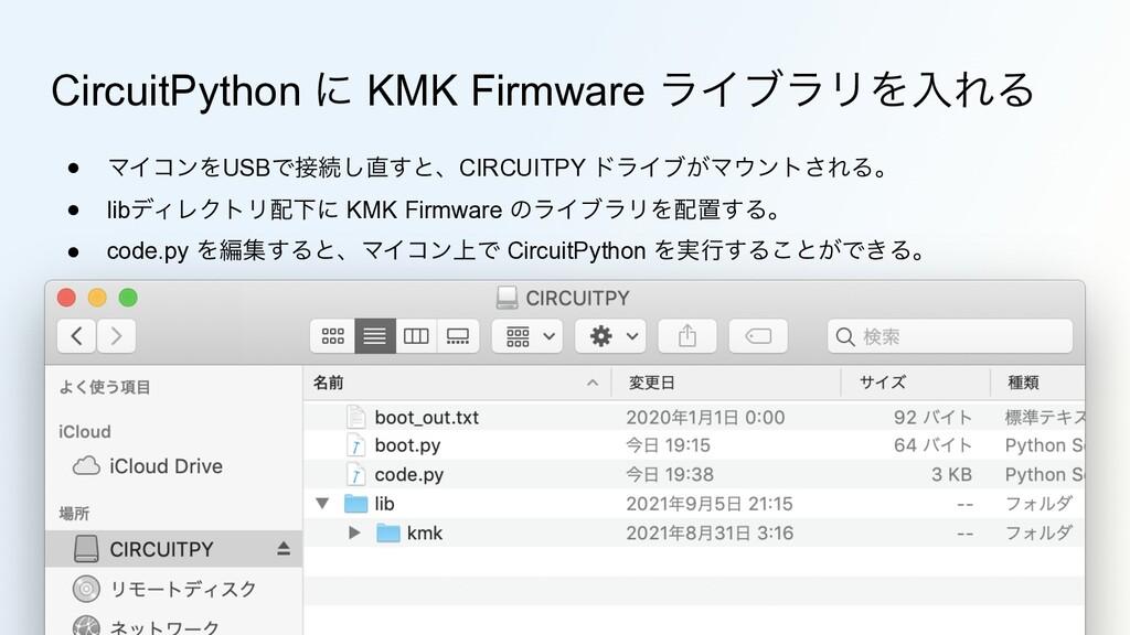 CircuitPython ʹ KMK Firmware ϥΠϒϥϦΛೖΕΔ ● ϚΠίϯΛU...