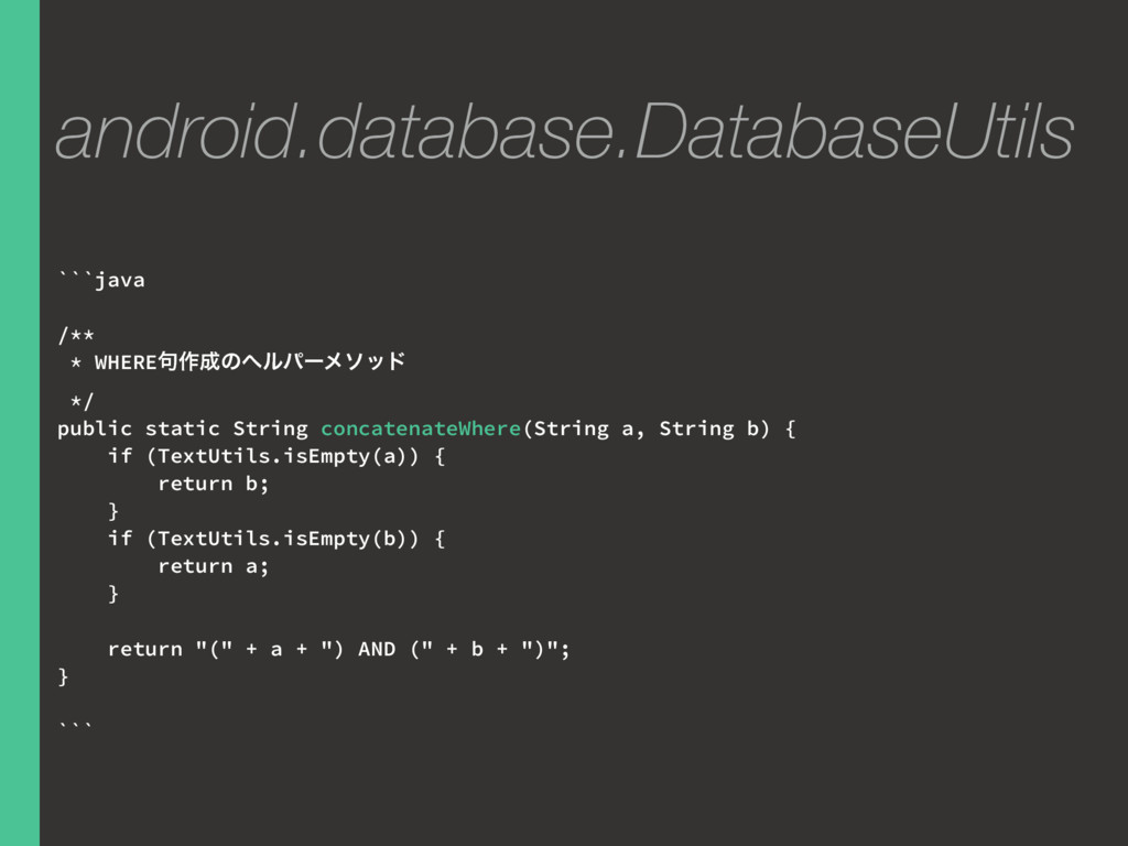 android.database.DatabaseUtils ```java /** * WH...