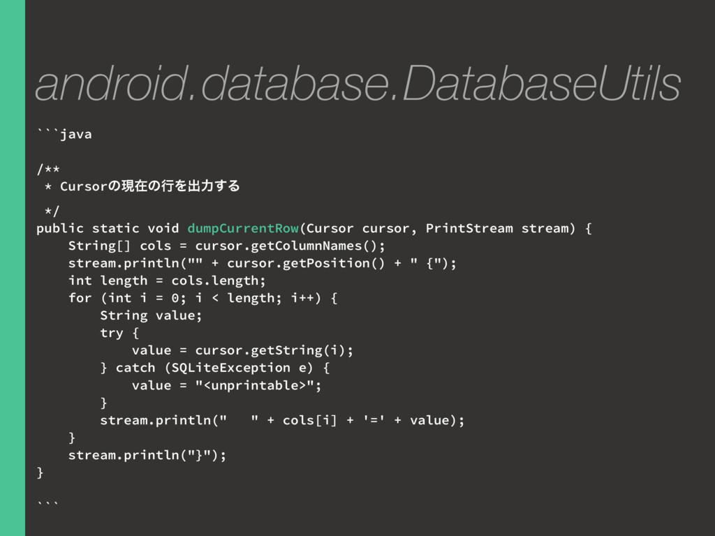 android.database.DatabaseUtils ```java /** * Cu...