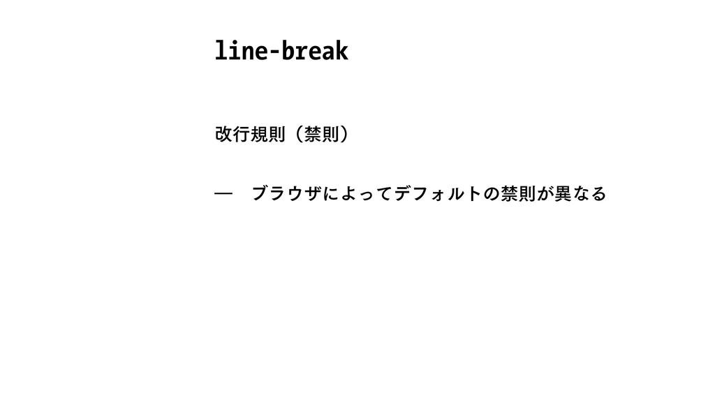 վߦنଇʢېଇʣ ʕɹϒϥβʹΑͬͯσϑΥϧτͷېଇ͕ҟͳΔ line-break