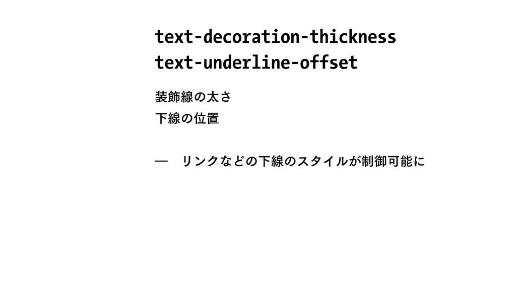০ઢͷଠ͞ ԼઢͷҐஔ ʕɹϦϯΫͳͲͷԼઢͷελΠϧ੍͕ޚՄʹ text-decorat...