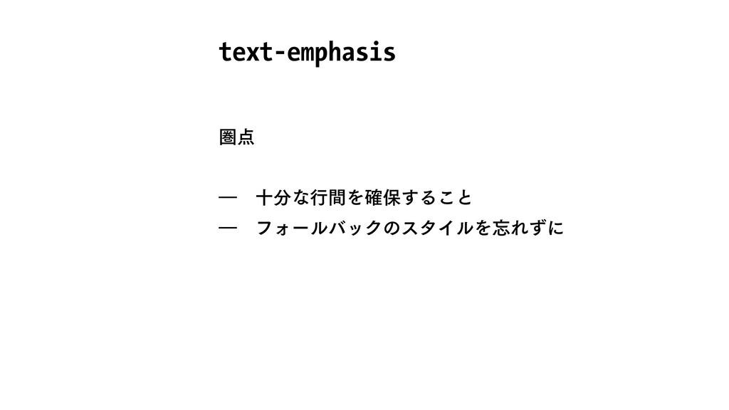 ݍ ʕɹेͳߦؒΛ֬อ͢Δ͜ͱ ʕɹϑΥʔϧόοΫͷελΠϧΛΕͣʹ text-emph...
