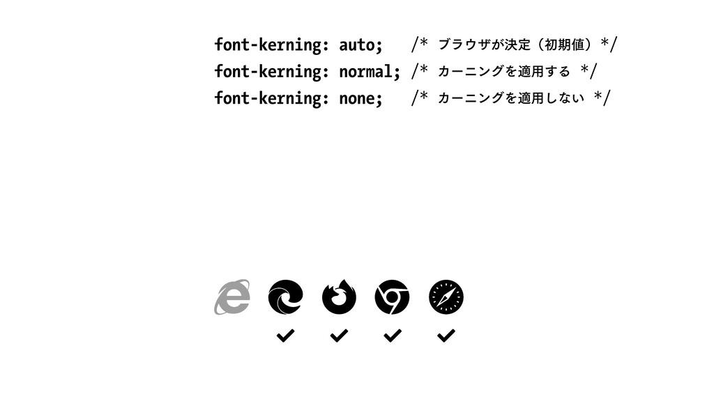 font-kerning: auto; /* ϒϥβ͕ܾఆʢॳظʣ */ font-ker...
