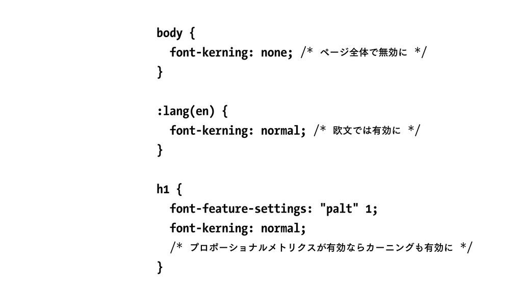 body { font-kerning: none; /* ϖʔδશମͰແޮʹ */ } :l...