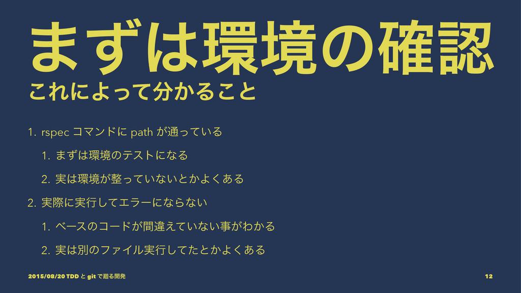 ·ͣڥͷ֬ ͜ΕʹΑ͔ͬͯΔ͜ͱ 1. rspec ίϚϯυʹ path ͕௨͍ͬͯΔ...