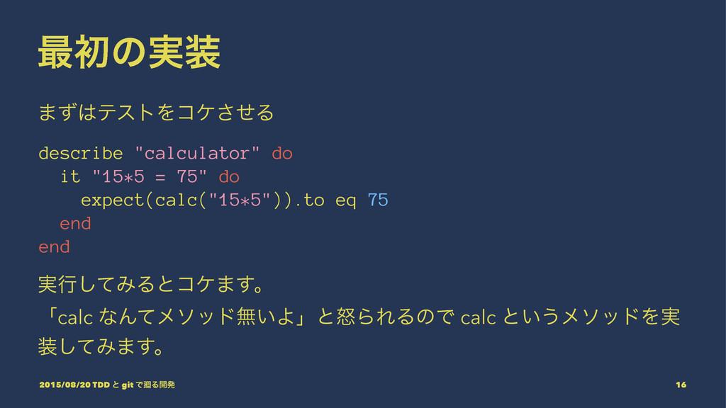 "࠷ॳͷ࣮ ·ͣςετΛίέͤ͞Δ describe ""calculator"" do it ..."