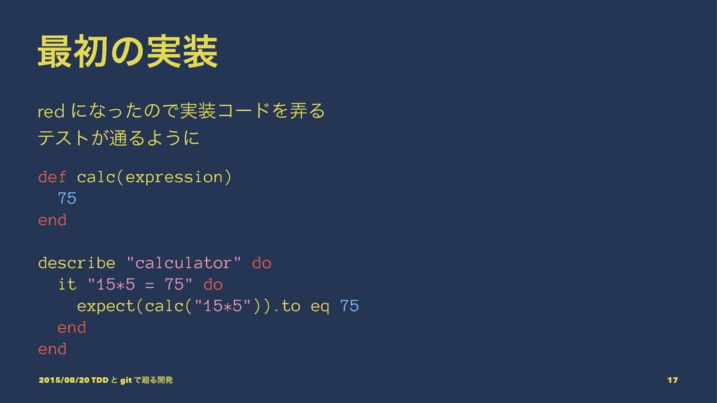 ࠷ॳͷ࣮ red ʹͳͬͨͷͰ࣮ίʔυΛ࿔Δ ςετ͕௨ΔΑ͏ʹ def calc(exp...