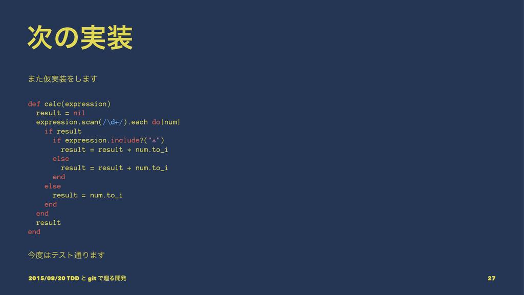 ͷ࣮ ·ͨԾ࣮Λ͠·͢ def calc(expression) result = ni...